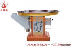千禧火凤凰乐天堂fun88手机投注ZB5系列