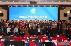 民用清洁炉具专委会2019年会在京召开