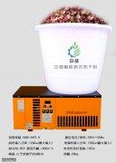 花椒fun88.com家用小型500斤300斤桶式全自动智能电